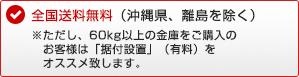 全国送料無料(沖縄県、離島を除く)ただし60kg以上の金庫をご購入のお客様は「据付設置」(有料)をオススメ致します。